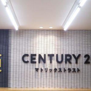 令和元年9月2日、センチュリー21マトリックストラストいよいよオープンしました。